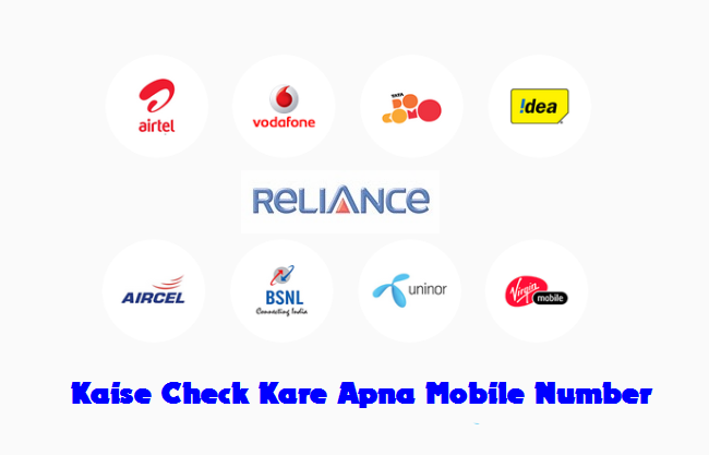 Kaise Check Kare Apna Mobile Number