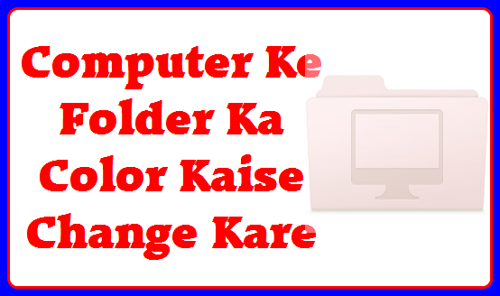 Computer Ke Folder Ka Color Kaise Change Kare f
