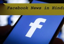 Facebook news in hindi