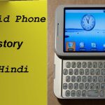 Android phone history in hindi