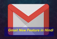 Gmail new feature in hindi