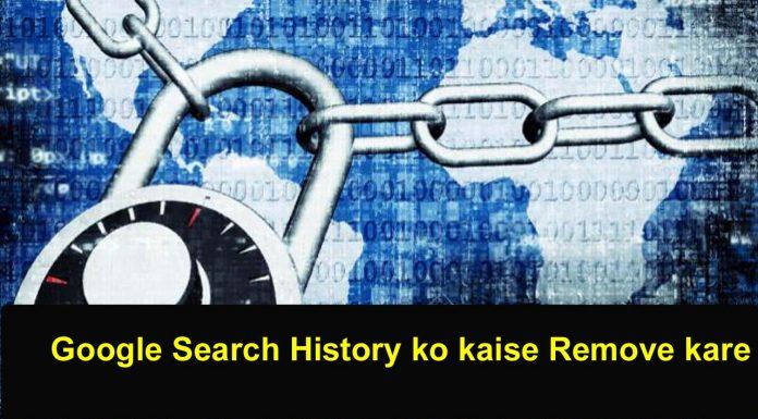 Google Search History ko kaise Remove kare