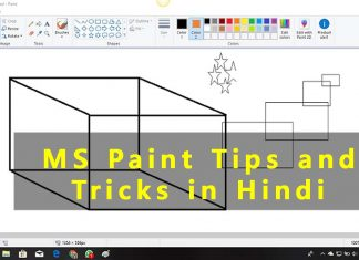 Ms paint tips and tricks in hindi
