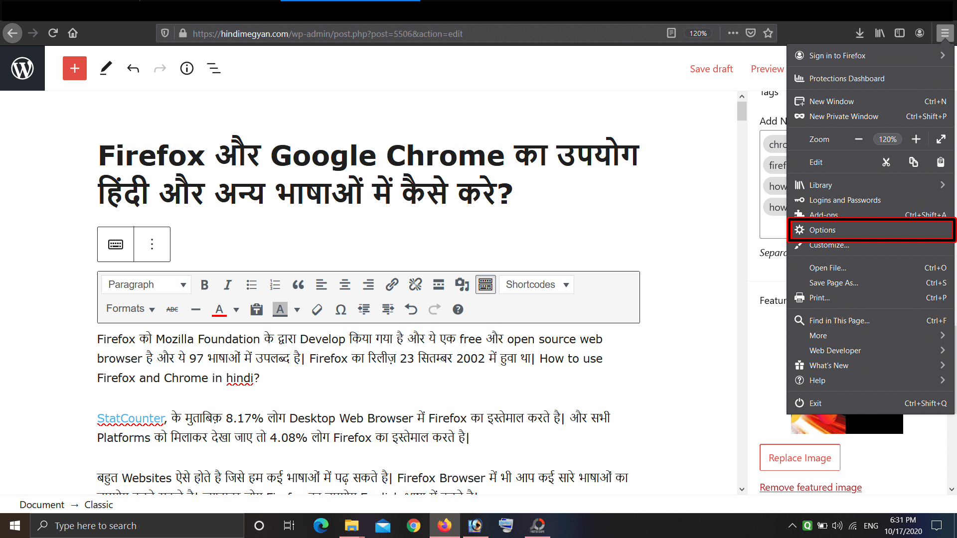 How to use Firefox and Chrome in hindi